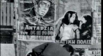 Τα παλιά Σινεμά σύντομο χρονικό των κινηματογράφων στην Ελλάδα