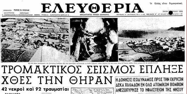9 Ιουλίου 1956 όταν 7,5 Ρίχτερ χτύπησαν κοντά στην Αμοργό
