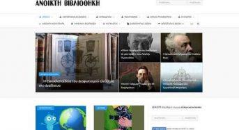 Η πρώτη ανοικτή ψηφιακή βιβλιοθήκη της χώρας Πάνω από 4.500 ελληνικά βιβλία ελεύθερα και νόμιμα στο διαδίκτυο.