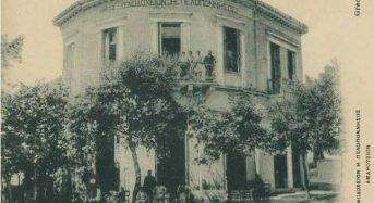 Πικρίαι παραθερισμού στα 1932