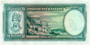Greek Money Collection 003