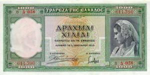 Greek Money Collection 004