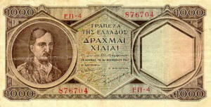 Greek Money Collection 006