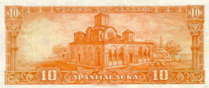 Greek Money Collection 007