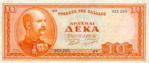 Greek Money Collection 008