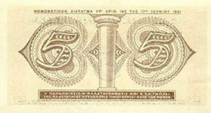 Greek Money Collection 009