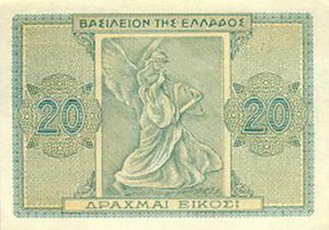 Greek Money Collection 011