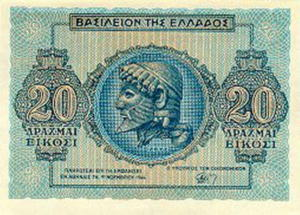 Greek Money Collection 012