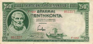 Greek Money Collection 014