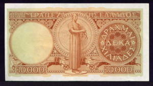 Greek Money Collection 015