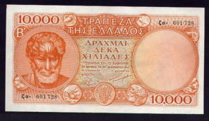 Greek Money Collection 016