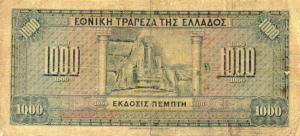 Greek Money Collection 017