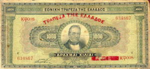 Greek Money Collection 018