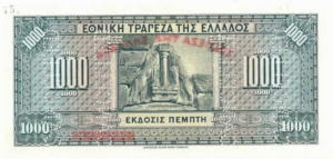 Greek Money Collection 019