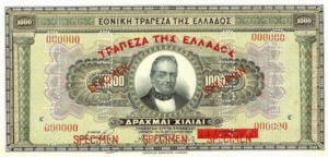 Greek Money Collection 020