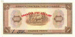 Greek Money Collection 021