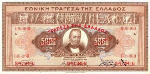 Greek Money Collection 022