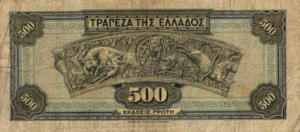 Greek Money Collection 023