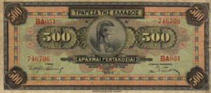 Greek Money Collection 024