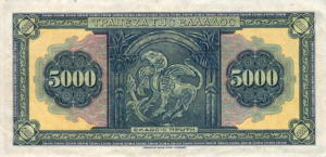 Greek Money Collection 025