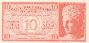 Greek Money Collection 255